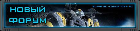 Перейти на новый форум Supreme Commander